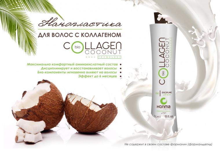Bio Coconut Collagen
